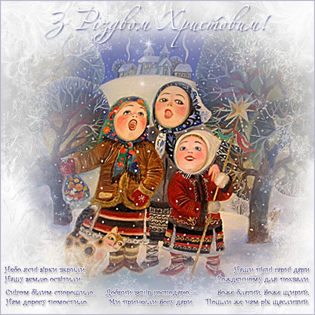 IІз Різдвом Христовим!